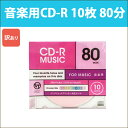 [5400円以上で送料無料] 訳あり 音楽用 CD-R 10枚 プラケース 80分 一回記録用 10色MIX インクジェットプリンタ対応 CD-Rメディア VERTEX