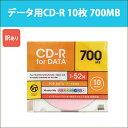 データ用 CD-R 10枚 データ用 CD-R 700MB 10色MIX VERTEX