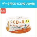 訳あり CD-R 20枚 700MB 1-52倍速 インクジェットプリンタ対応 データ用 ヴァーテックスVERTEX CDRD700MB.20S_H