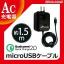 充電器 Android スマホ 急速充電 ケーブル 1.5m 高出力 Quick Charge2.0対応 最大1.8A ACアダプタ コンセント microUSB 急速 タブレット microUSB充電器 TA34SK