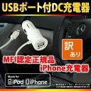 送料無料 訳あり シガーソケット - Lightning 充電器 Apple認証 MFI認証 2A出力(1A+1A) 車載充電器 DC充電器 12V車 24V車 iPhone6 iPhone5 充電 チャージャー MDJ-1WH_H ★1000円 ポッキリ 送料無料
