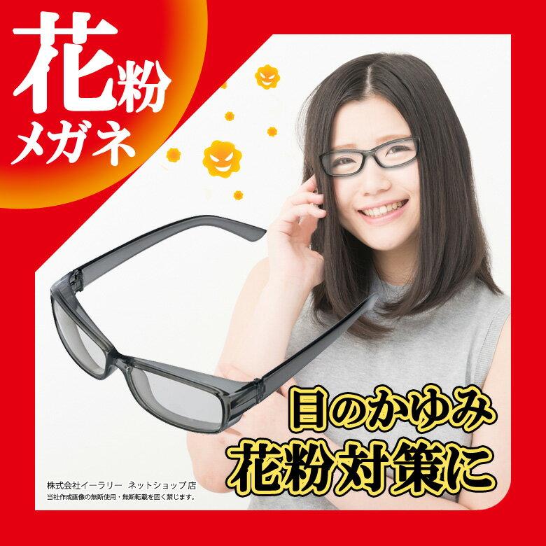 花粉メガネ ポリカーボネート KAHUN