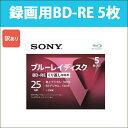 5400円以上で送料無料 SONY ソニー 録画用 BD-RE 5枚 ブルーレイディスク RE2倍速 片面1層 Vシリーズ 録画用25GB 繰り返し録画用 SONY 5BNE1VLPS2_H