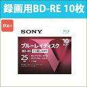 SONY ソニー 録画用 BD-RE 10枚 ブルーレイディスク RE2倍速 片面1層 Vシリーズ 録画用25GB 繰り返し録画用 SONY 10BNE1VLPS2_H