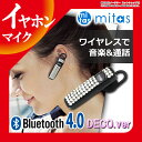 Bluetooth イヤホン 片耳 ヘッドセット スワロフスキー風デコ仕様 Ver4.0 技適マーク取得 ハンズフリー通話 音楽 USB充電 ワイヤレス マイク スマホ mitas ミタス ER-BESSDC
