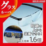 拡大鏡 メガネ ルーペ 両手が使える拡大鏡 通常のメガネの上からも使用可能 拡大鏡メガネ 拡大鏡めがね ルーペ眼鏡 ルーペメガネ ルーペめがね ER-GSLP