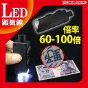 送料無料 LED 顕微鏡 マイクロスコープ 100倍 60〜...