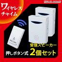 送料無料 チャイム ワイヤレス ワイヤレスインターフォン 送信機1台 受信機2台 インターホン ドアフォン ドアベル ドアホン ワイヤレスチャイム 壁掛け 技適認証なし ER-WCHM