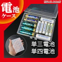 電池ケース 単3電池 単4電池 最大10本収納可能 単3 単4 充電池 エネループ 等の 収納ケース バッテリーケース 電池収納 電池収納ケース 単三 単四 兼用 ER-BRCS