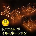 クリスマス イルミネーション LED モチーフライト トナカイ&ソリ 置型タイプ 防滴仕様 屋内 屋外 チューブライト ロープライト イルミ モチーフ TONAKAI-SORI