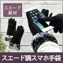 送料無料 レディース スマホ手袋 かわいい ファー スエード調 手袋 スマートフォン対応 フリーサイズ スマホ 防寒 タッチグローブ スマートフォン手袋 スマートフォン 冬物 ER-FFGV3