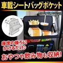 ドライブポケット シートポケット 後部座席用 折りたたみ トレー テーブル ドリンクホルダー 小物入れ 車内テーブル 車 後部座席テーブル 1000円 ポッキリ 送料無料 ER-BSTRY