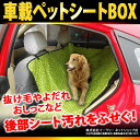 送料無料 ペット用 ドライブシート ボックスタイプ 犬 ペット ペットシート 汚れ防止 車 でかけ 車内 犬用品 ドッググッズ シートカバー カーシート 後部座席 ER-CRPET
