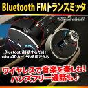 FMトランスミッター Bluetooth 4.0 トランスミッター シガーソケット 車載 DC12V専用 スマホ充電 USB出力 通話 音楽 スマホ 1000円...