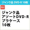 3500円以上で送料無料 データ用 DVD-R 10枚 ジャンク品 プラケース ※中には録画用が混じっている場合がございます DVDR10PV_J