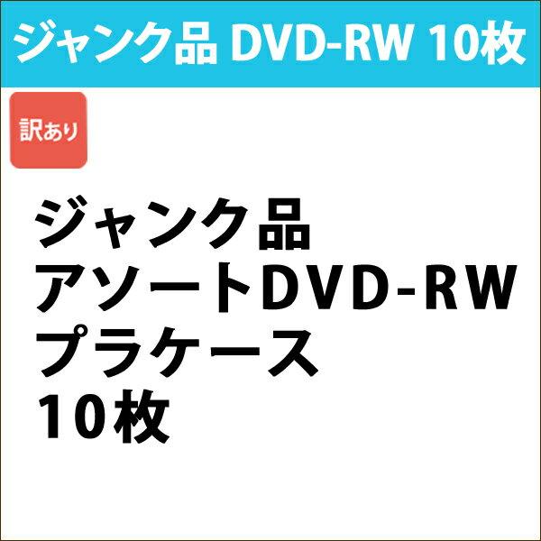 [5400円以上で送料無料] 訳あり データ用 DVD-RW 10枚 ジャンク品 プラケース ※中には録画用が混じっている場合がございます DVDRW10PV_J