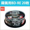 BD-RE 20枚 1-2倍速 25GB インクジェットプリンタ対応 録画用 アールアイ BDRE130PW2X.20SPC_H
