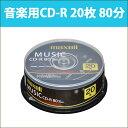 日立 マクセル 音楽用 CD-R 20枚 80分 Black Disc Series maxell CDRA80BK.20SP