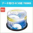 日立 マクセル データ用 CD-R 50枚 700MB 48倍速 スピンドルケース maxell CDR700S.PNW.50SP_H