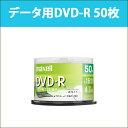 日立 マクセル データ用 DVD-R 50枚 4.7GB 16倍速 ひろびろ美白レーベル スピンドルケース maxell DR47PWE.50SP