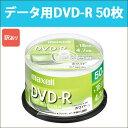 日立 マクセル データ用 DVD-R 50枚 4.7GB 16倍速 スピンドルケース maxell DR47PWE.50SP_H