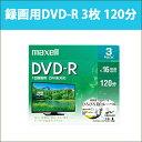 日立 マクセル 録画用 DVD-R 3枚 120分 CPRM対応 16倍速 インクジェットプリンター対応 ひろびろ美白レーベル maxell DRD120WPE.3S