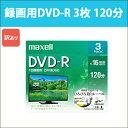 訳あり 日立 マクセル 録画用 DVD-R 3枚 120分 CPRM対応 16倍速 インクジェットプリンター対応 ひろびろ美白レーベル maxell DRD120WPE.3S_H