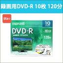 訳あり 日立 マクセル 録画用 DVD-R 10枚 120分 CPRM対応 16倍速 ひろびろ美白レーベル maxell DRD120WPE.10S_H