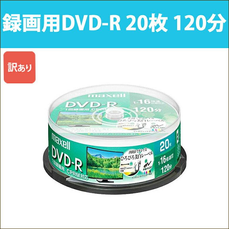 [3500円以上で送料無料] 訳あり 日立 マクセル 録画用 DVD-R 20枚 120分 CPRM対応 16倍速 インクジェットプリンター対応 ひろびろ美白レーベル スピンドルケース maxell DRD120WPE.20SP_H