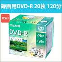 日立 マクセル 録画用 DVD-R 20枚 120分 CPRM対応 16倍速 デザインプリントレーベル maxell DRD120PME.20S_H
