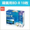 [5400円以上で送料無料] 訳あり 日立 マクセル 録画用 BD-R 10枚 片面1層 25GB  ...