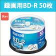 日立 マクセル 録画用 BD-R 50枚 片面1層 25GB 4倍速 ブルーレイディスク ひろびろ美白レーベル スピンドルケース maxell BRV25WPE.50SP_H