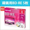訳あり 日立 マクセル 録画用 BD-RE 5枚 片面1層 25GB 2倍速 ブルーレイディスク maxell BEV25WPE.5S_H