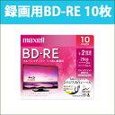 日立 マクセル 録画用 BD-RE 10枚 片面1層 25GB 1-2倍速 ブルーレイディスク ひろびろ美白レーベル maxell BEV25WPE.10S