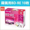 日立 マクセル 録画用 BD-RE 10枚 片面1層 25GB 2倍速 ブルーレイディスク maxell BEV25WPE.10S_H