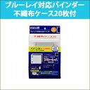 日立 マクセル Blu-rayディスク対応不織布ケース 20枚入り バインダー 2穴リング式 40枚収納 maxell BIBD-40CR