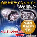 送料無料 自転車ライト LED 自動点灯 ダイナモ ハンドル...