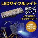 送料無料 自転車ライト LED 前かご用 点灯 点滅 前かご用サイクルライト 高輝度白色LED4個 青色LED1個 LEDライト LED自転車ライト AHA-4...