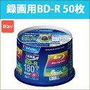BD-R 50枚 180分 1-6倍速 インクジェットプリンタ対応 録画用 三菱MITSUBISHI VBR130RP50V4_H