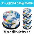 日立 マクセル データ用CD-R 50枚x4= 200枚 48倍速 ノーマルプリンタブル 700MB ワイドプリンタブルではありません maxell CDR700S.ST.PW50SP _4M