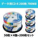 日立 マクセル データ用CD-R 50枚x4= 200枚 48倍速 ノーマルプリンタブル 700MB ワイドプリンタブルではありません maxell CDR70...