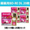 日立 マクセル 録画用BD-RE DL 50GB 5枚x4= 20枚 2倍速 ワイドプリンタブル5mmプラケース maxell ブルーレイ ブルーレイディスク ...