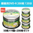 録画用DVD-R 日立 マクセル 4.7GB 50枚x4= 200枚 16倍速 CPRM対応 ワイド プリンタブル スピンドル ホワイトレーベル maxell DRD120CPW50SP_H_4M