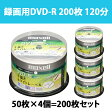 DVD-R 50枚x4= 200枚 スピンドル 120分 16倍速 CPRM対応 プリンター非対応 maxell 日立 マクセル 録画用 手描きホワイトレーベル DVD DVDR DRD120CHW50SP_4M