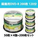 DVD-R 50枚x4= 200枚 スピンドル 120分 16倍速 CPRM対応 プリンター非対応 maxell 日立 マクセル 録画用 手描きホワイトレーベル...