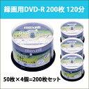 DVD-R 50枚×4= 200枚 スピンドル 120分 16倍速 CPRM対応 プリンター非対応 maxell 日立 マクセル 録画用 手描きホワイトレーベル DRD120CHW...