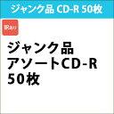 5400円以上で送料無料 訳あり 音楽用 CD-R 50枚 ジャンク品 ノーブランド プラケース CDR50PV_J