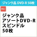 [5400円以上で送料無料] 訳あり データ用 DVD-R 50枚 ジャンク品 ノーブランド スピンドル ※中には録画用が混じっている場合がございます DVD-R50SV_J