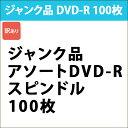 [5400円以上で送料無料] 訳あり データ用 DVD-R 100枚 ジャンク品 ノーブランド スピンドル ※中には録画用が混じっている場合がございます DVD-R100SV_J