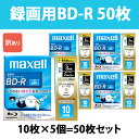 日立 マクセル 録画用BD-R 10枚x5= 50枚 4倍速 ワイドプリンタブル 25GB 5mmケース ブルーレイ maxell ブルーレイディスク BR25...